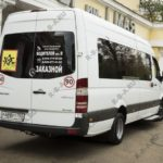 48 bi 8297 150x150 - Аренда микроавтобуса Mercedes Sprinter