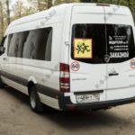 48 bi 9840 150x150 - Аренда микроавтобуса Mercedes Sprinter