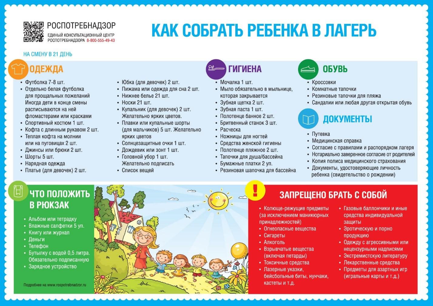 shgalomglpnilgpr - Перевозка детей в лагеря.