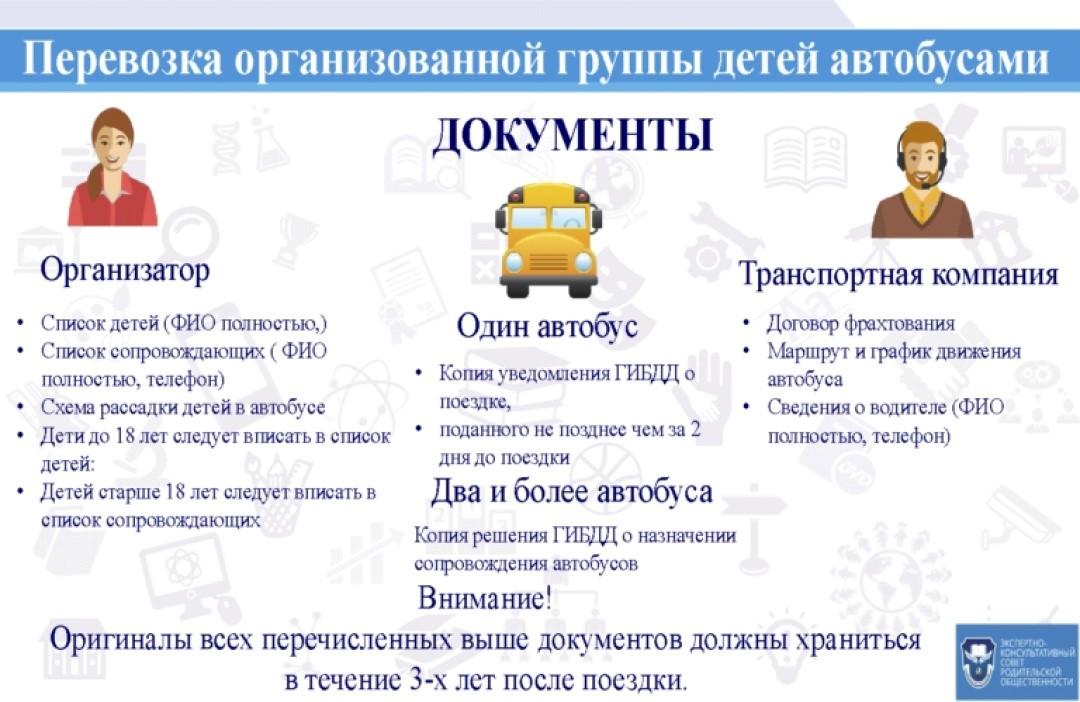 irtodl - Почему заказать автобус обязательно нужно заранее если это дети?